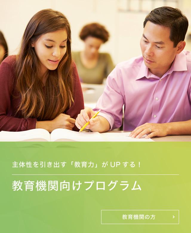 主体性を引き出す「教育力」がUPする! 教育機関向けプログラム